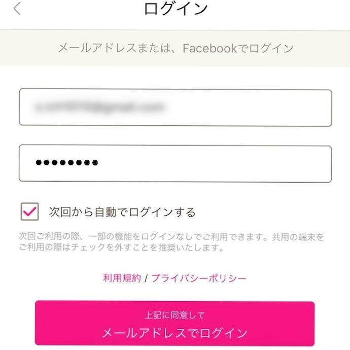 メールアドレスでログインする方法
