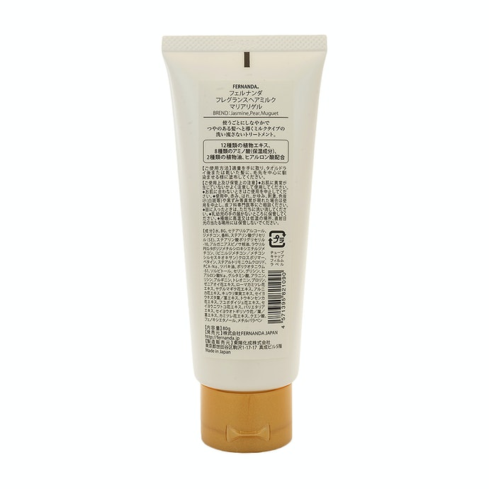 保湿成分で潤いを与え、髪が一日中まとまる!フレグランス ヘアミルク マリアリゲルとは?