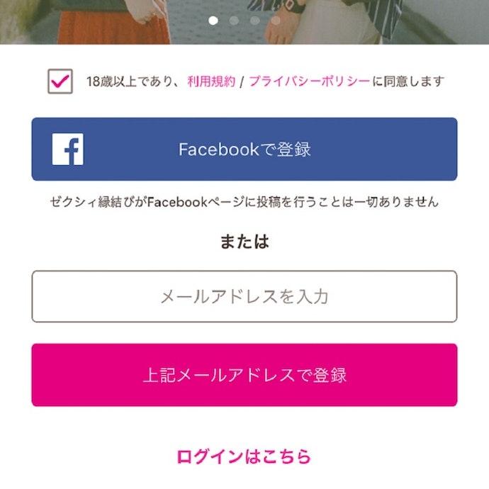 【ログインに対する口コミ】アプリにログインができない!