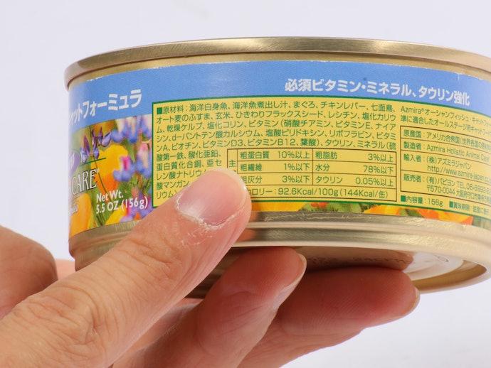 副産物不使用。最高品質の素材のみの使用で高得点をマーク!