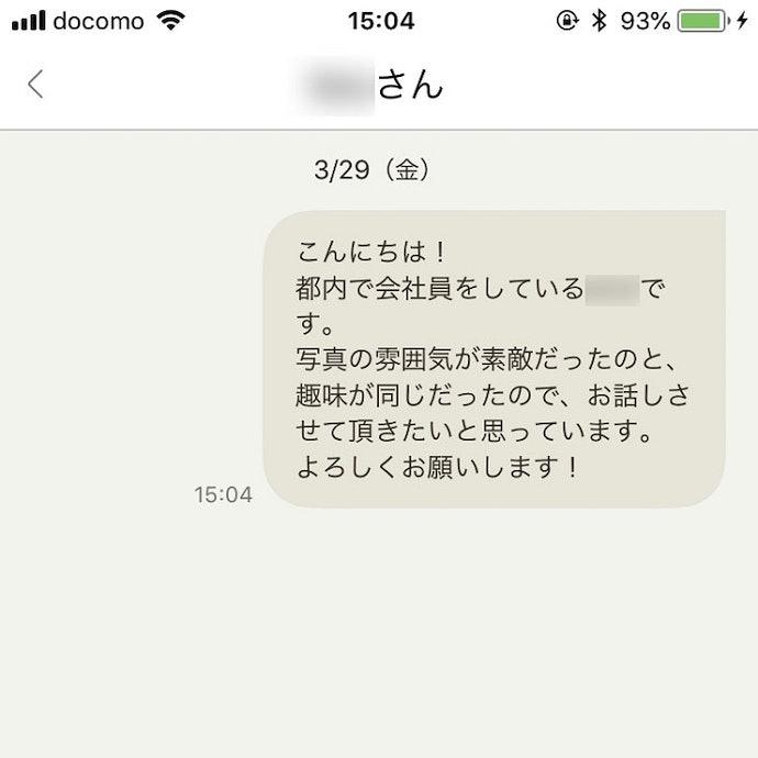 初回メッセージのコツはしっかり挨拶をすること!