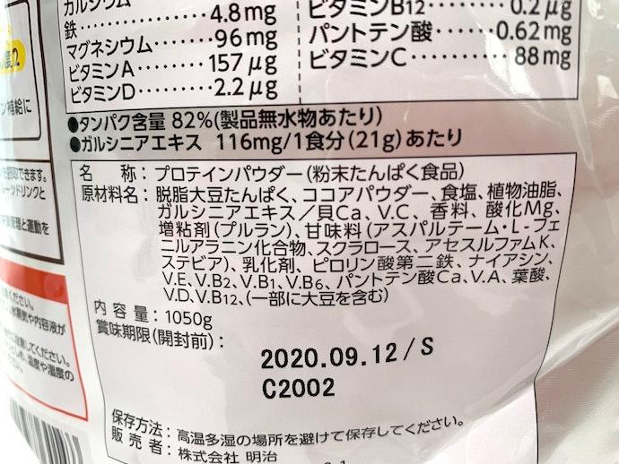 空腹感の抑制が期待できるガルシニアエキスを配合!