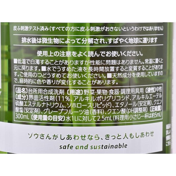 天然の洗浄成分で洗う。ハッピーエレファント 野菜/食器用洗剤とは?