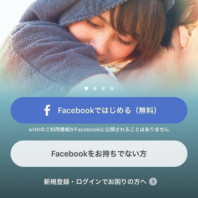 with(ウィズ)のログインは簡単!