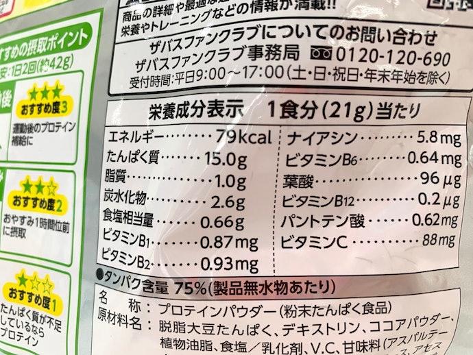 タンパク質含有率に対するコスパは悪い…。しかしそれ以外の成分バランスは◎