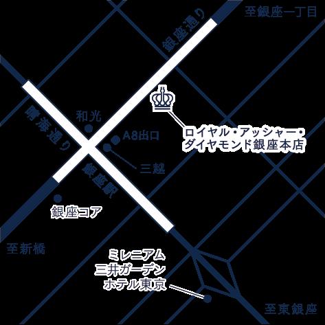 ロイヤル・アッシャー・ダイヤモンド銀座本店