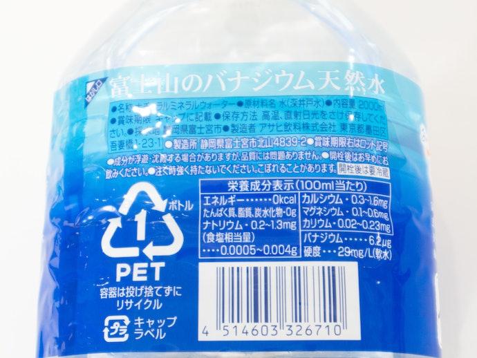 アサヒ おいしい水 富士山のバナジウム天然水の成分