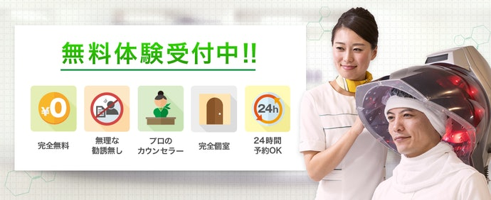 まずは無料体験がおすすめ!通常3万円相当の内容がなんと0円!
