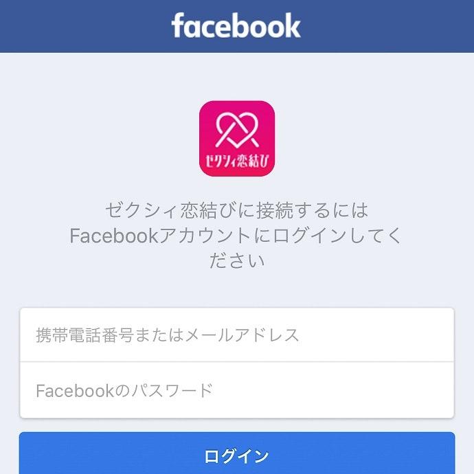 Facebookでのログイン方法
