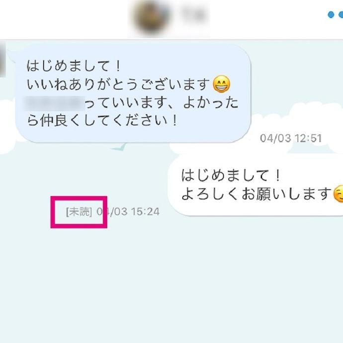Omiaiはメッセージの既読未読がわかる
