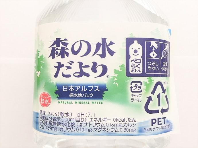 硬度34.6の軟水で、pH値は7.1のアルカリ性