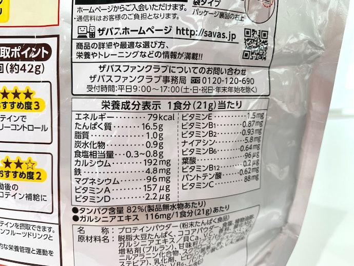 タンパク質含有率はヨーグルト風味なら84.5%!コスパも◎