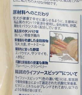 「骨抜き鶏肉」や「ブルーベリー」など、こだわりに加点