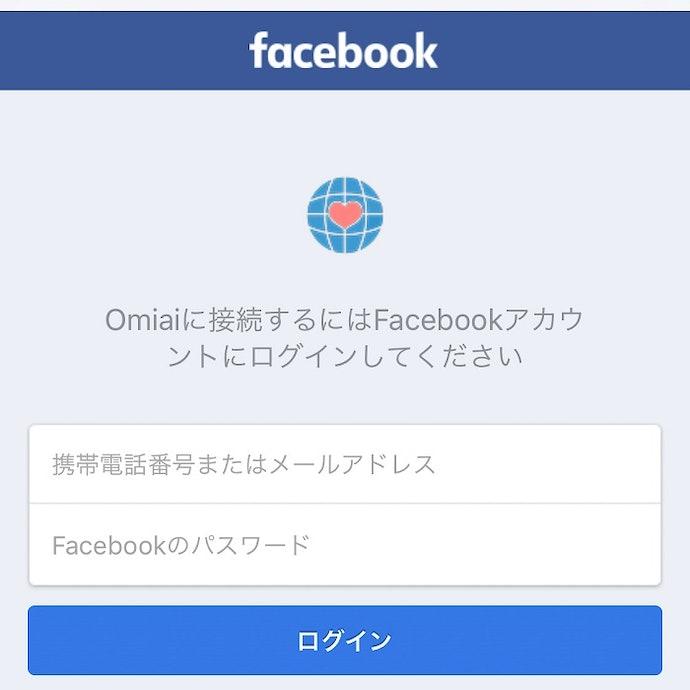 facebookでログインする方法