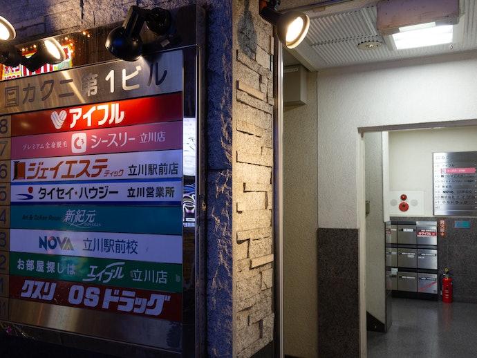JR立川駅北口より徒歩3分の「ジェイエステティック 立川駅前店」