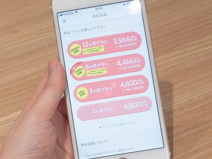 【料金に対する口コミ】料金がほかのアプリよりも高い!自動課金される!