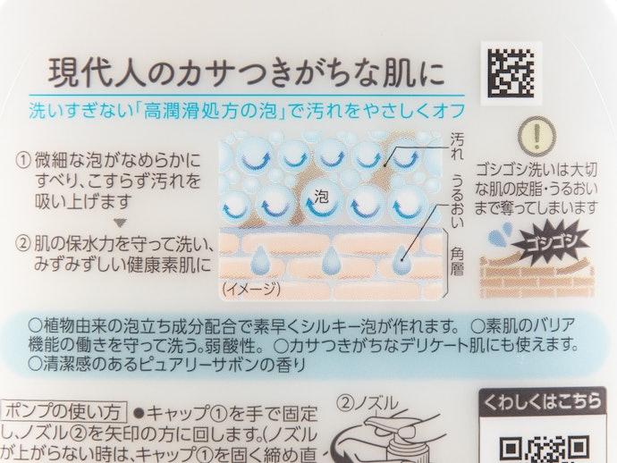 シルキー泡が肌の潤いをキープしたまま汚れをオフ
