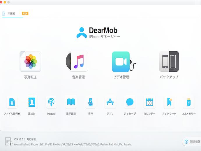 DearMob iPhoneマネージャーを実際に使って検証レビュー!