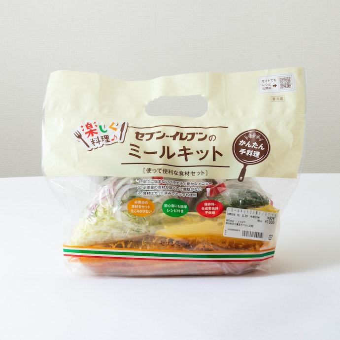 【レビュー結果】野菜がたっぷりとれて健康的!結果は人気ミールキット全11商品の中で第6位