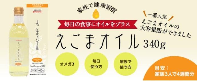 毎日スプーン1杯摂取するだけ。太田油脂 えごまオイルとは?