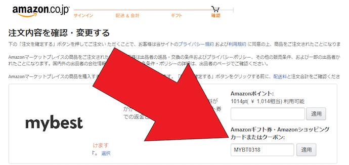クーポンコード「MYBT0318」の入力を忘れずに!使用期限は2019年3月25日23:59まで