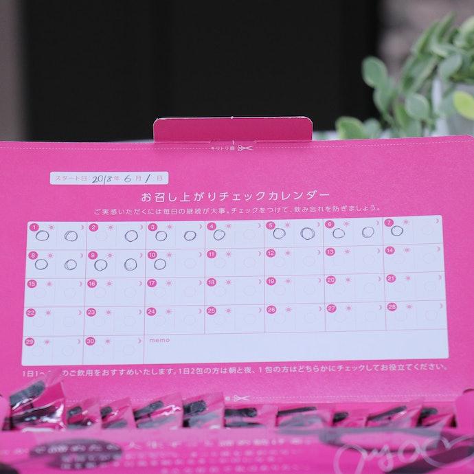 「お召し上がりカレンダー」を活用してのみ忘れ防止