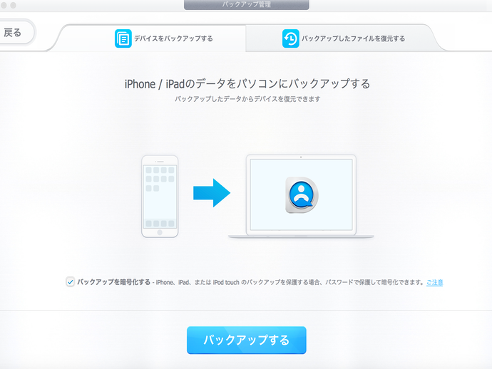 3.iPhoneデータのバックアップを取る