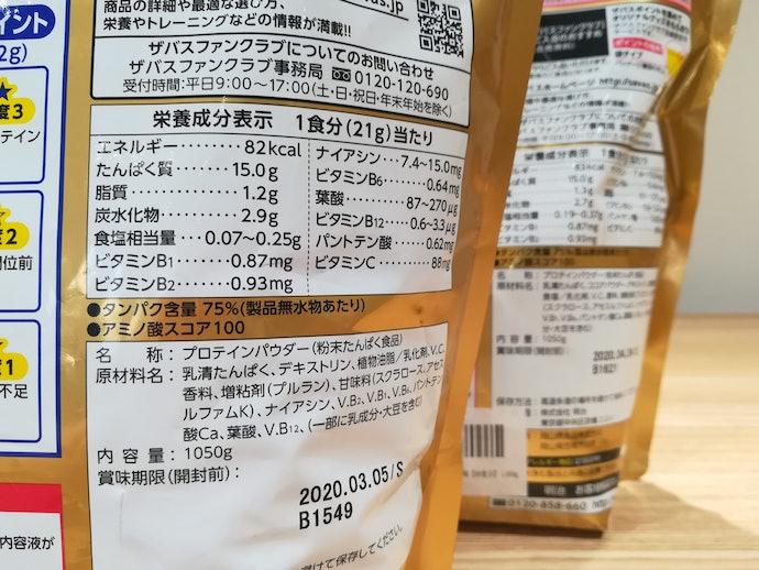 ココア味・バニラ味どちらもタンパク質含有率75%!