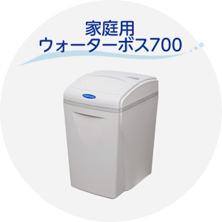 軟水器 ヘイグ社 家庭用軟水器 イオンソフナー ウォーターボス700K
