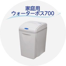 【家庭用】軟水器のおすすめ人気ランキング10選のアイキャッチ画像3枚目