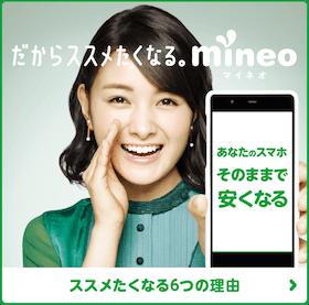 iPad向け格安SIMのおすすめ人気ランキング10選【mineo・楽天モバイルも!】のアイキャッチ画像4枚目