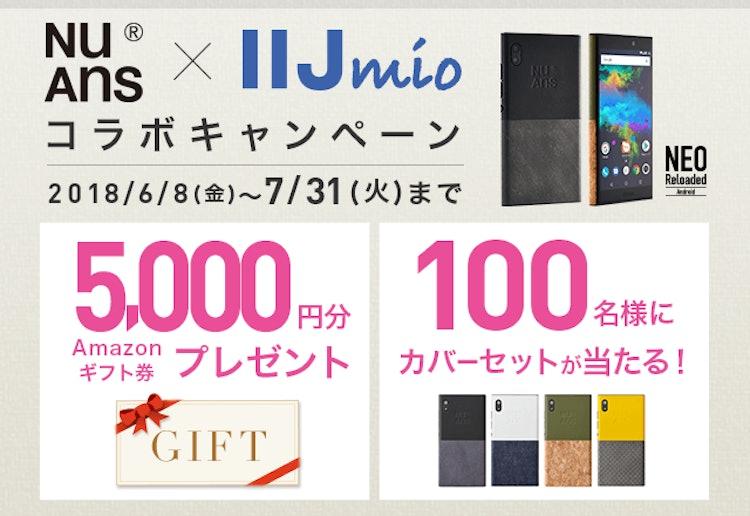 iPad 格安SIM IIJmio