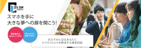 iPad向け格安SIMのおすすめ人気ランキング10選【mineo・楽天モバイルも!】のアイキャッチ画像1枚目