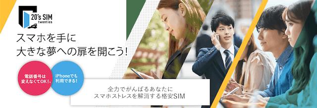 iPad 格安SIM DTI