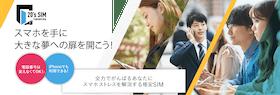iPad向け格安SIMのおすすめ人気ランキング10選【mineo・楽天モバイルも!】のアイキャッチ画像2枚目