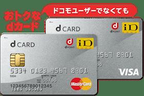 学生向けクレジットカードのおすすめ人気ランキング10選のアイキャッチ画像4枚目
