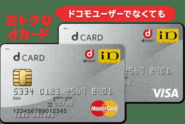 学生にクレジットカード dカード 1枚目