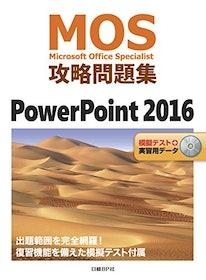 MOSのテキストのおすすめ人気ランキング10選【2020年最新版】のアイキャッチ画像4枚目