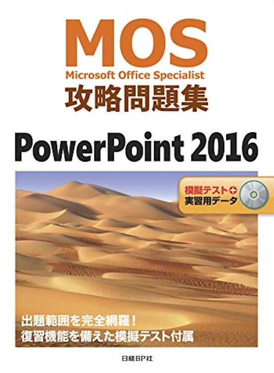 MOS テキスト 市川 洋子 MOS攻略問題集 PowerPoint 2016 1枚目