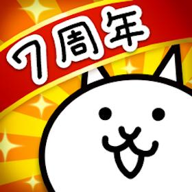 ディフェンスゲームアプリ PONOS にゃんこ大戦争 1枚目