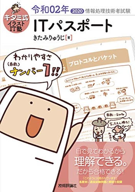 ITパスポート テキスト きたみりゅうじ キタミ式イラストIT塾 ITパスポート 令和02年 1枚目