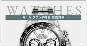 時計買取店 MARUKA 1枚目