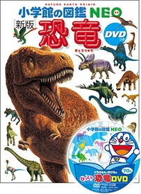 恐竜図鑑のおすすめ人気ランキング10選【子ども向け・大人向け】のアイキャッチ画像1枚目