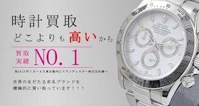 時計買取店のおすすめ人気ランキング10選【ブランドウォッチを高く売るなら!】のアイキャッチ画像4枚目