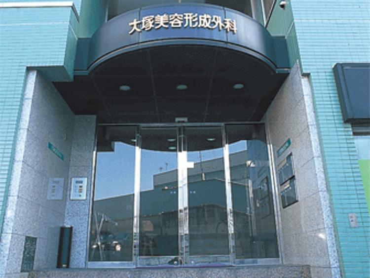 東京都内二重整形病院 大塚美容形成外科