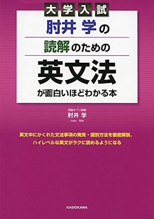 高校性英語長文読解参考書 肘井学 肘井学の 読解のための英文法が面白いほどわかる本 1枚目