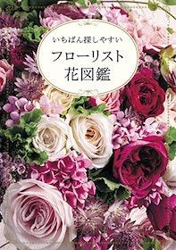 花図鑑のおすすめ人気ランキング15選【子ども向け・大人向け】のアイキャッチ画像5枚目