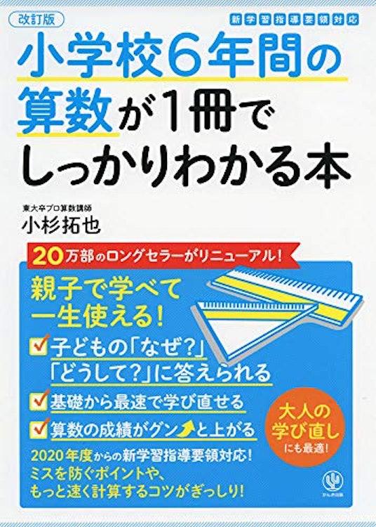 中学受験算数参考書 小杉拓也  改訂版 小学校6年間の算数が1冊でしっかりわかる本 1枚目