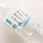 伊藤園 磨かれて、澄みきった日本の水の悪い口コミや評判を実際に試して検証レビュー