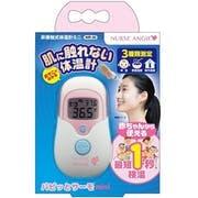 【安いのに正確!】電子体温計のおすすめ人気ランキング15選